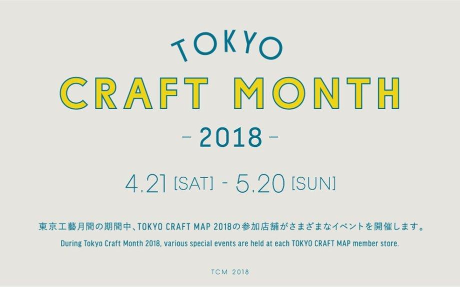 東京工藝月間がスタート。TOKYO CRAFT MAP 2018の参加店舗が多彩なイベントを開催