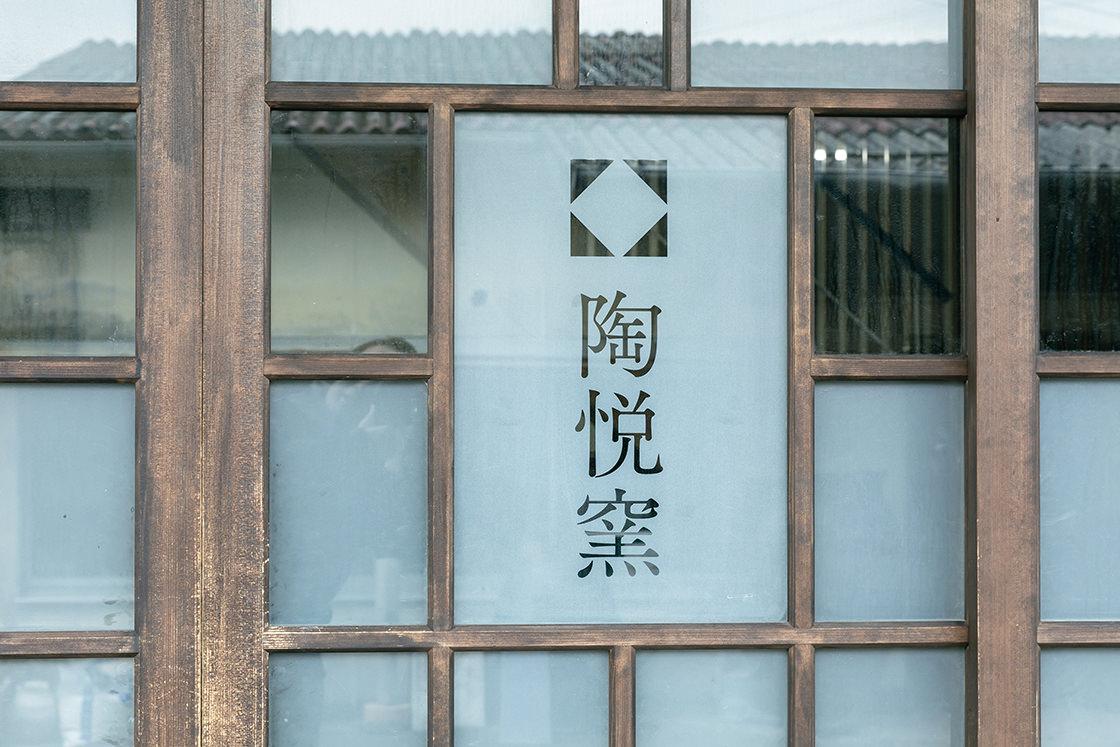 ガラス戸に「陶悦窯」の文字