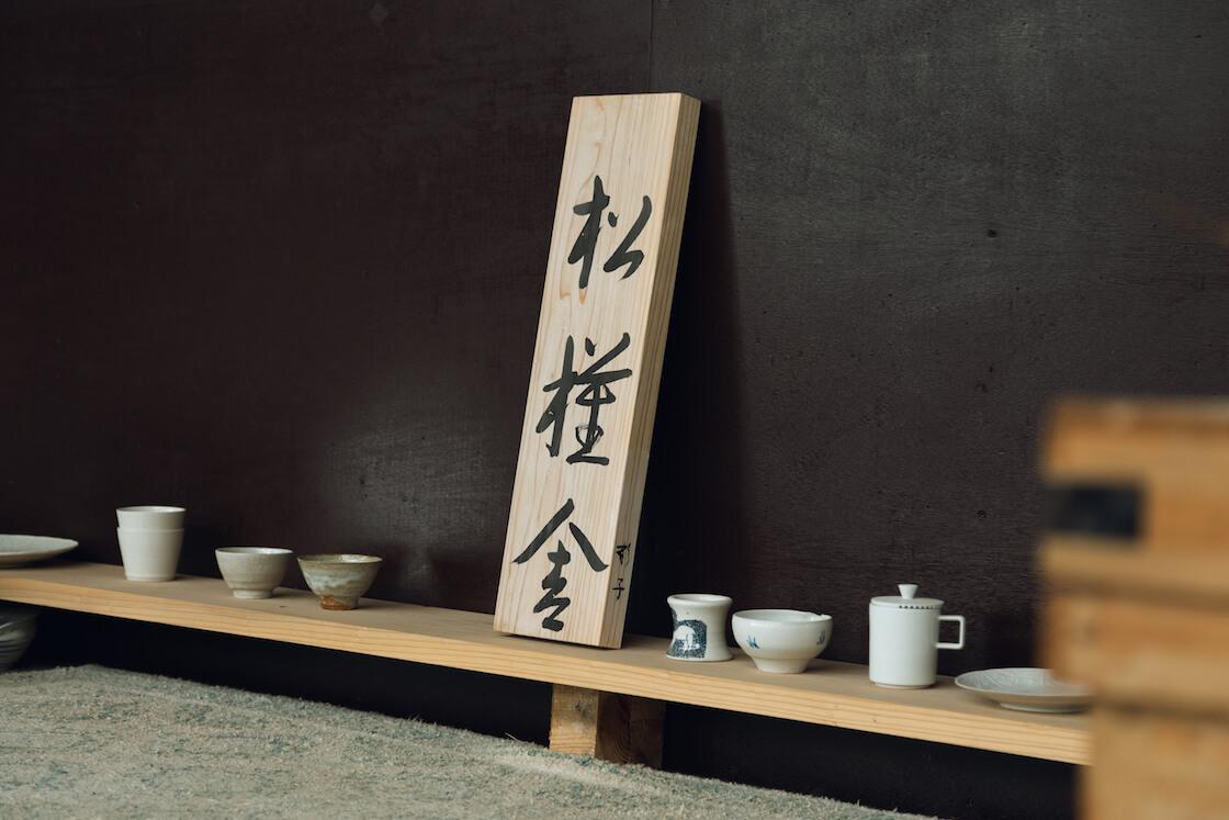 嬉野 松尾俊一さんの茶工場