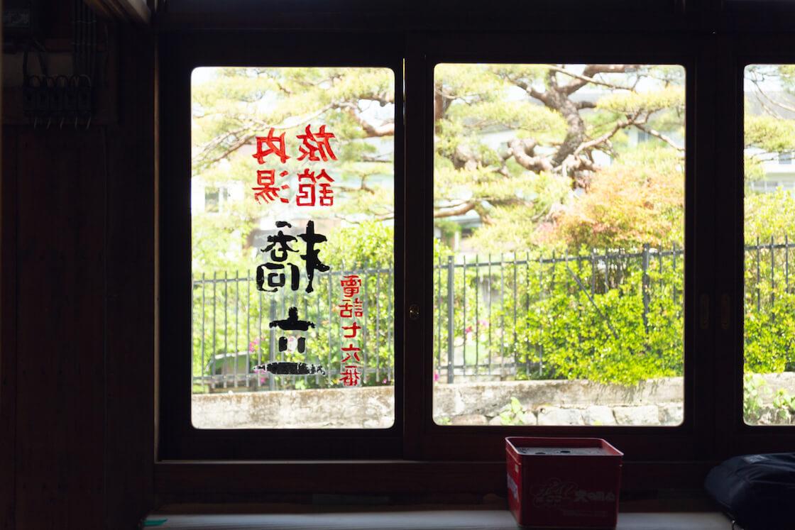嬉野 カフェ 宿 レンマ