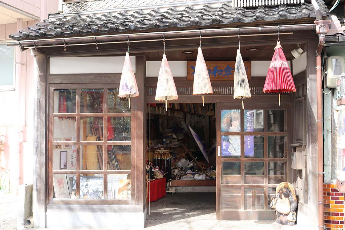 金沢・松田和傘店