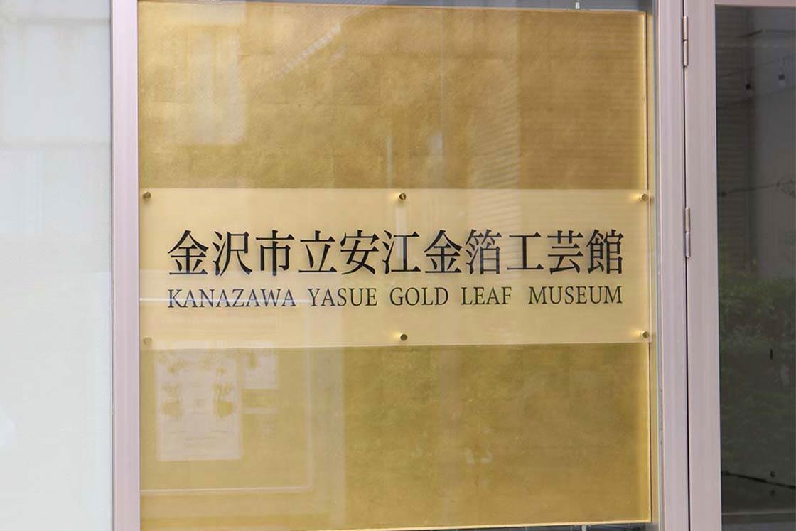 金沢市立安江金箔工芸館