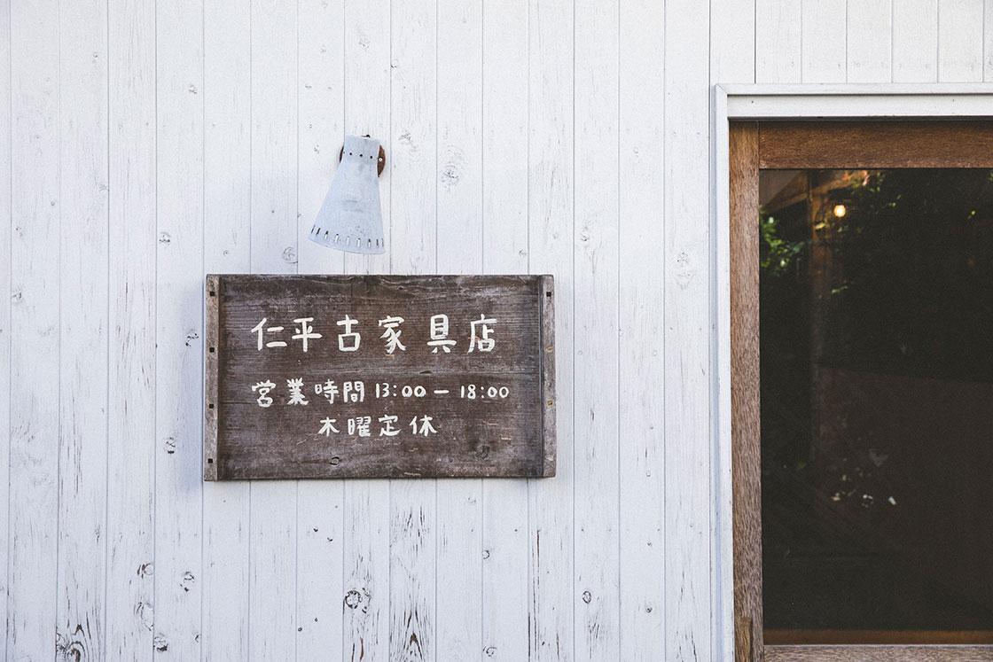 仁平古家具店 真岡店