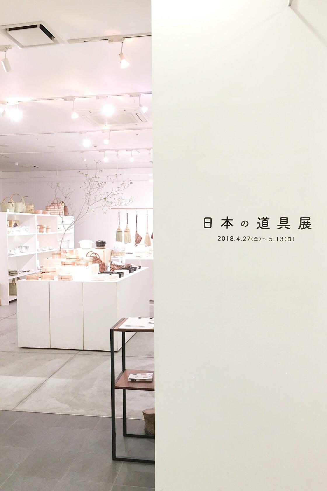 日本の道具展の開催風景