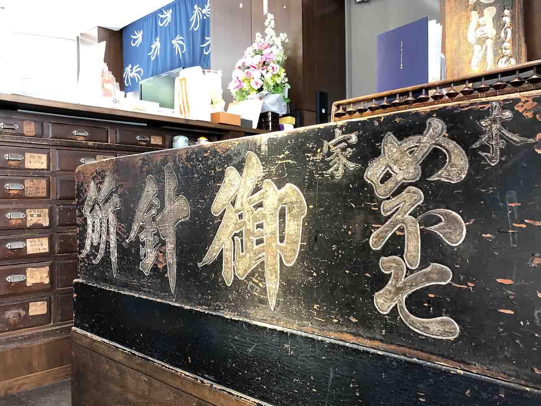 店内では、江戸時代からの道具が今も使われていて、その歴史を感じます