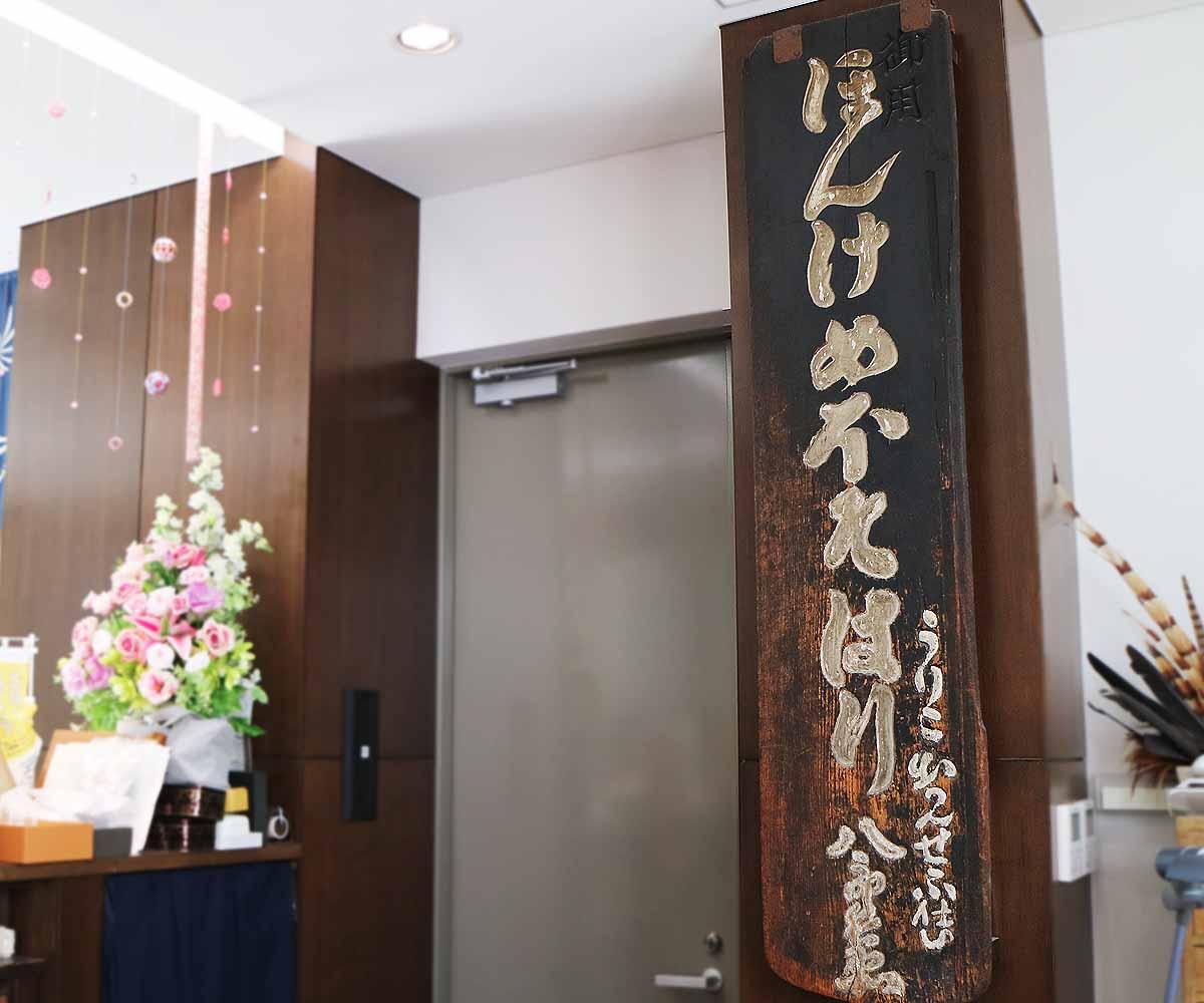 加賀藩お抱えの書道家、佐々木志頭磨  (ささき しずま)  によって書かれた看板