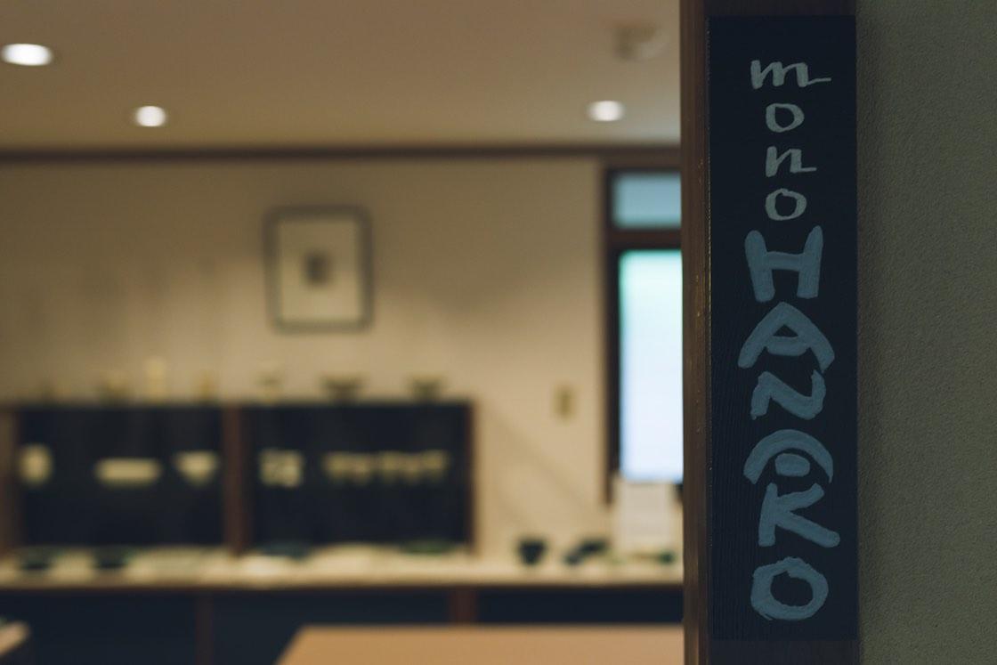 中里隆さんの娘さん、中里花子さんが独立して立ち上げたブランド「mono HANAKO」の作品を展示する部屋も