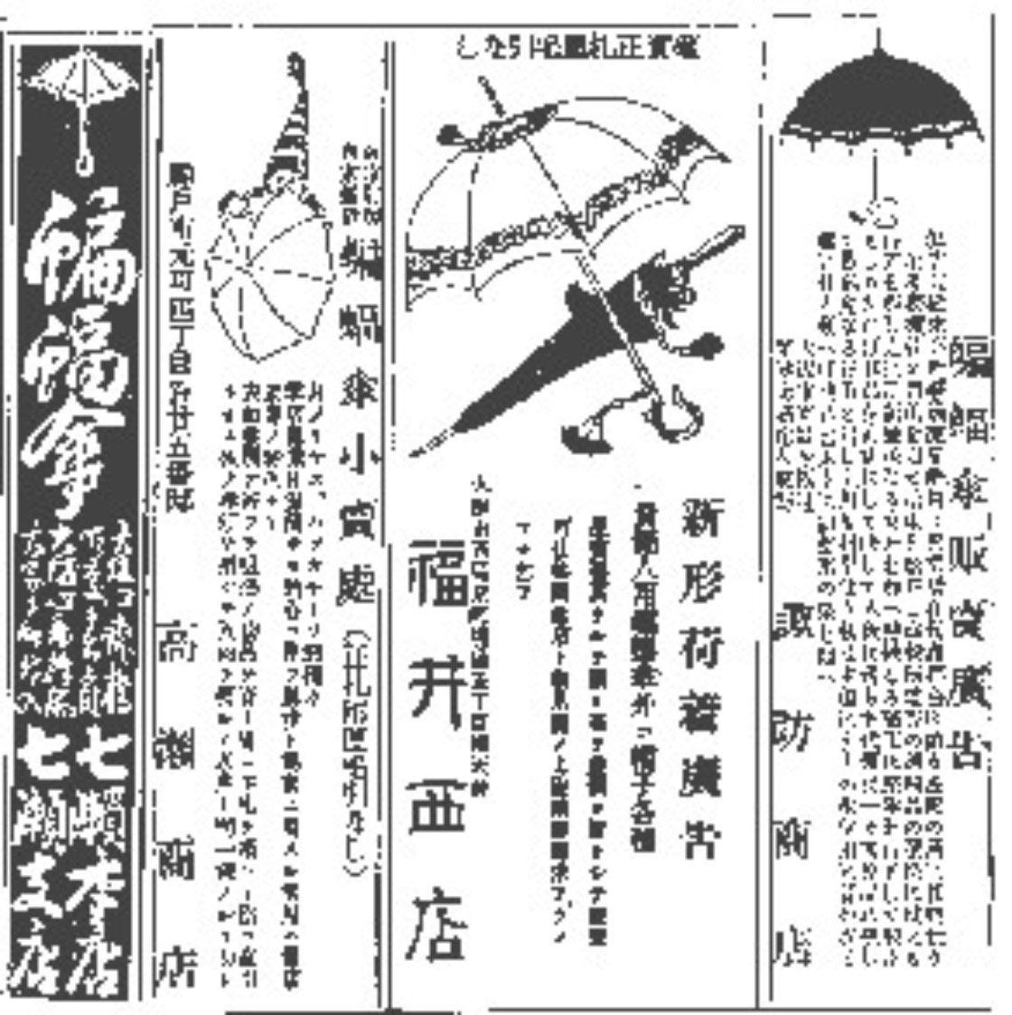 明治時代の傘広告
