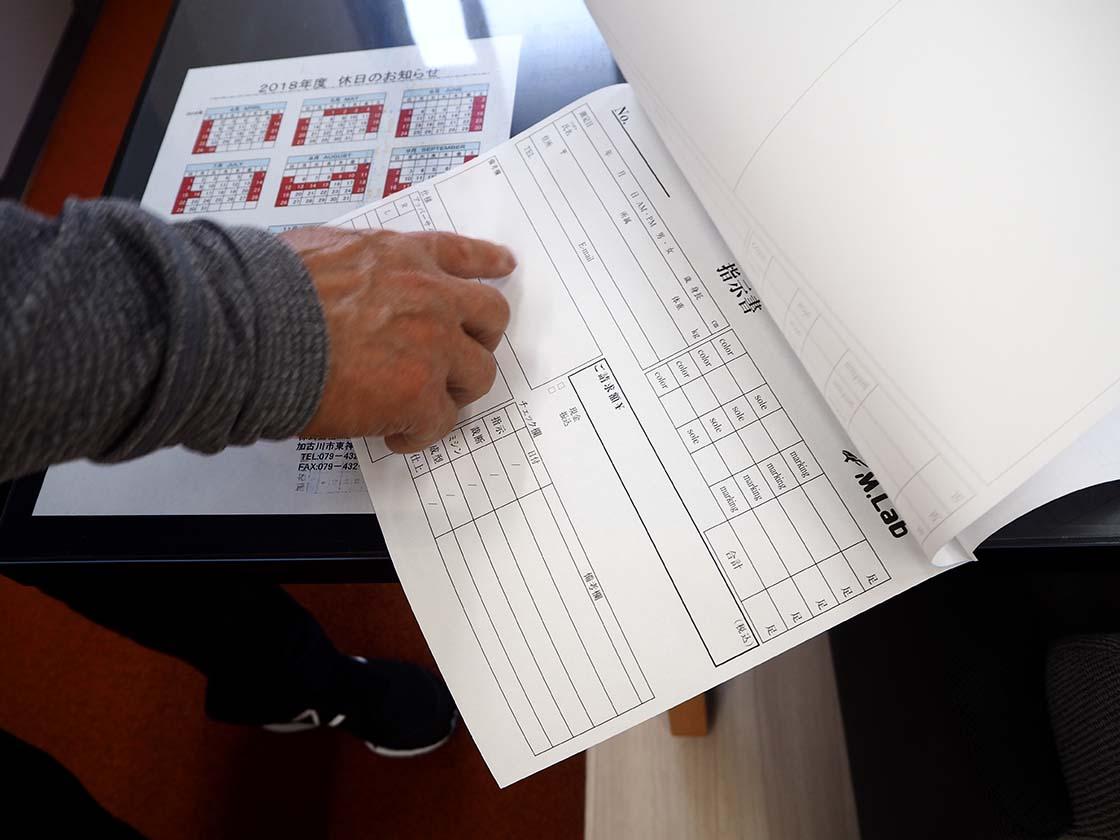 足型など詳細なデータを記入するシート