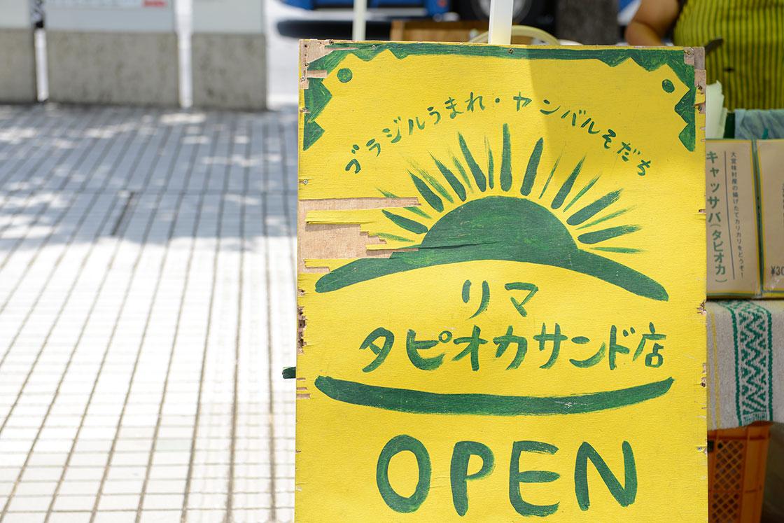 沖縄のまーさんマルシェ、タピオカサンドイッチ