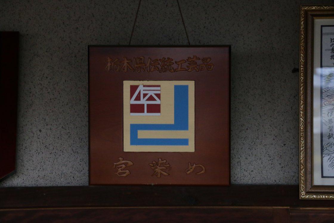 中川さんの事務所に掲げられていた「宮染め」の額