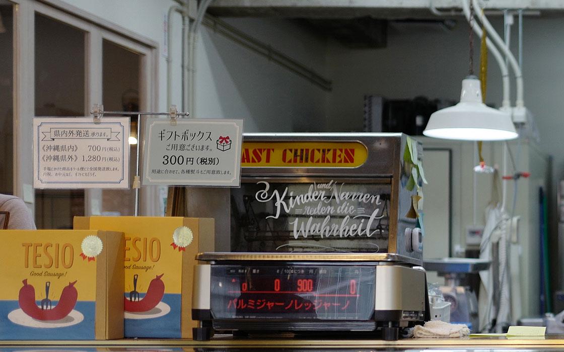 自家製ハム・ソーセージの専門店TESIO