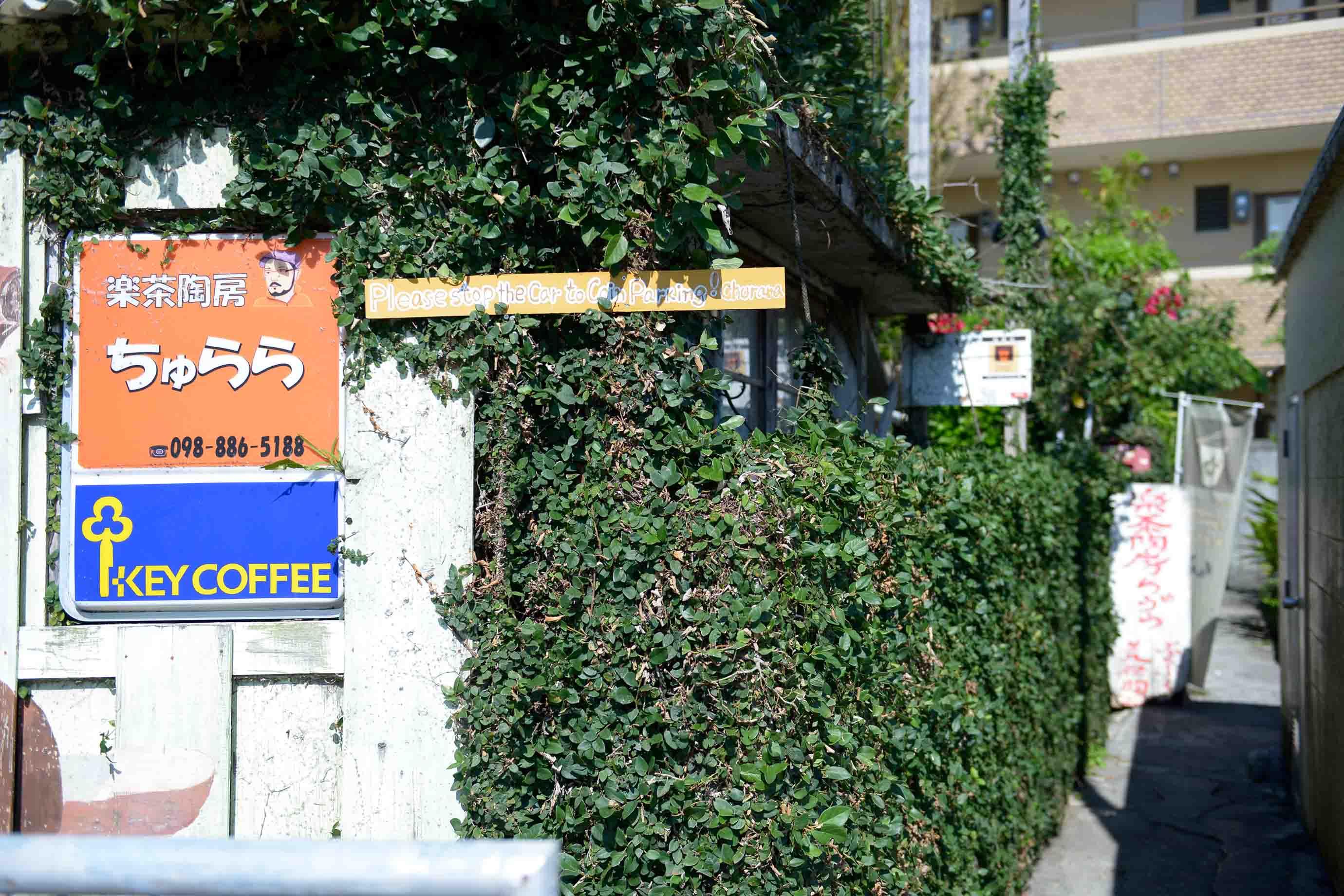 「楽茶陶房ちゅらら」の看板が目印。脇の小道を入ると、お店の入り口が現れます