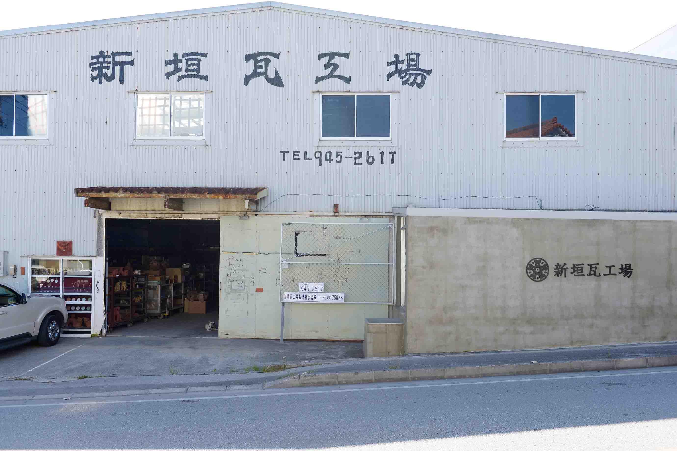赤瓦の一大産地であった与那原町にある、新垣瓦工場