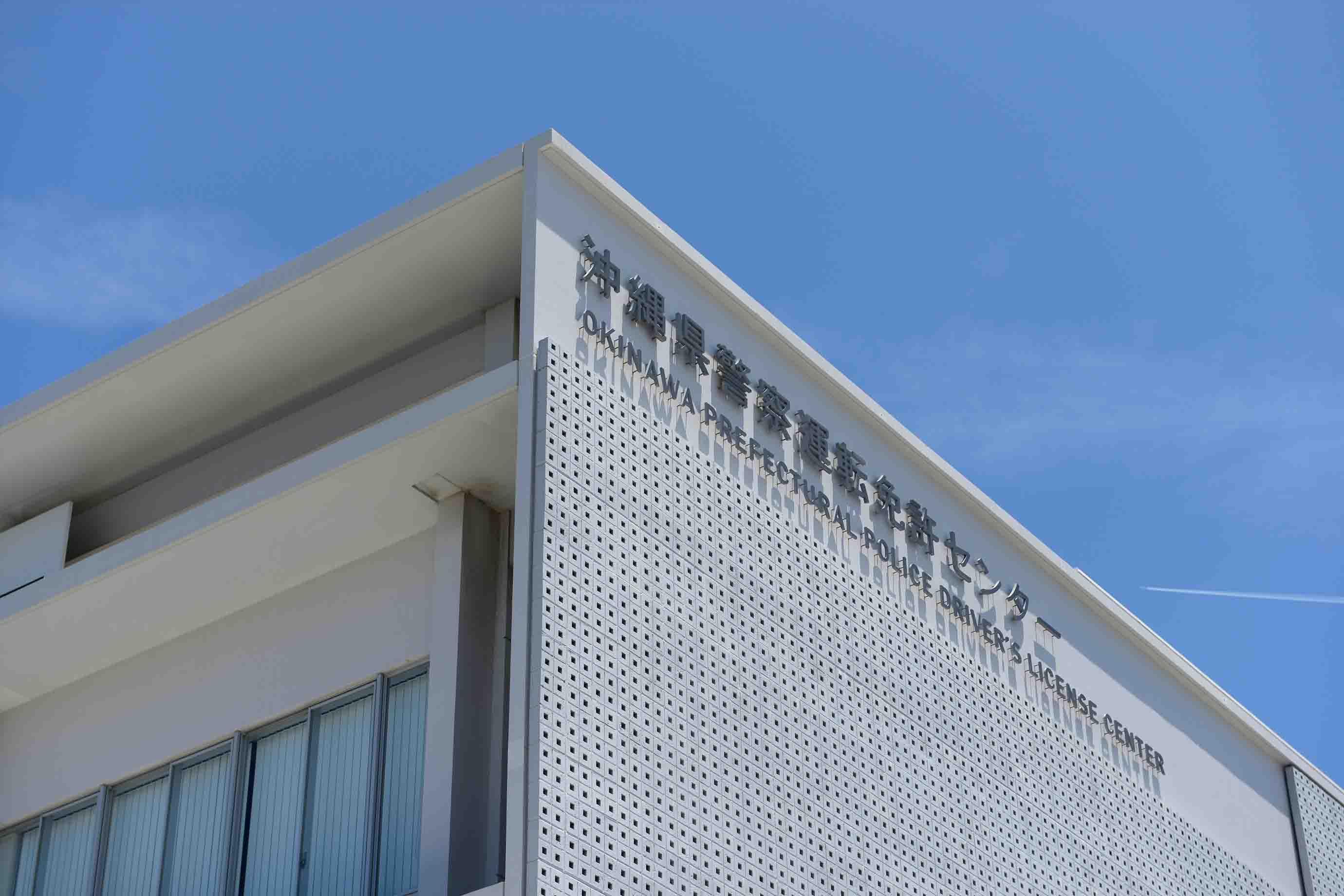 沖縄県警察運転免許センターの壁に使われている花ブロック