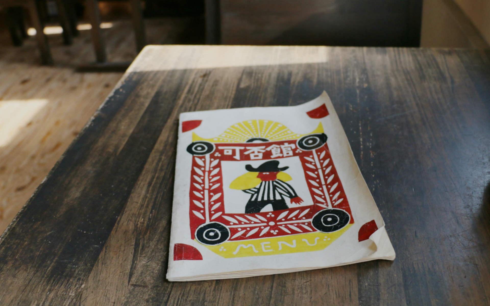 柚木沙弥郎デザインが生きるコーヒー専門店。民芸愛の詰まった鹿児島の可否館へ