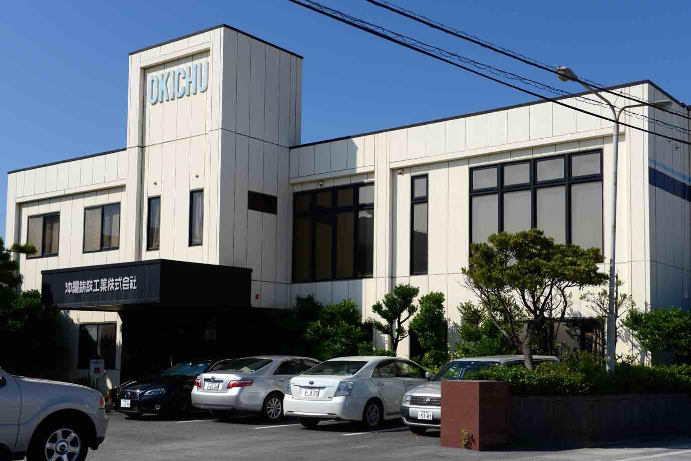 沖縄鋳鉄工業株式会社
