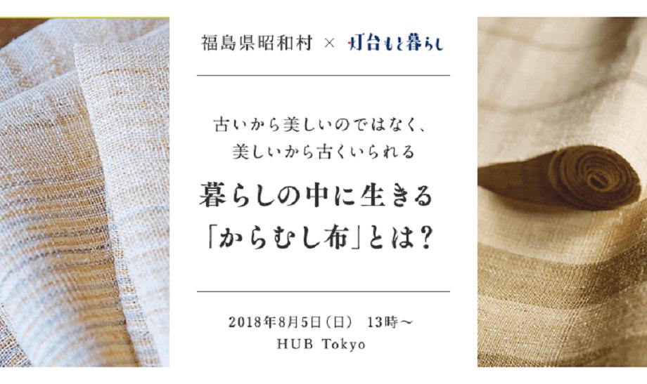 ゲストに鞍田崇氏ら。哲学やデザインの観点で「布と暮らし」を考える、福島伝統の「からむし布」トークイベント開催
