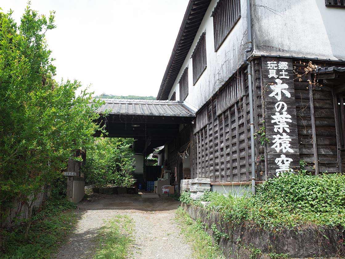 熊本県玉名郡の木の葉猿窯元