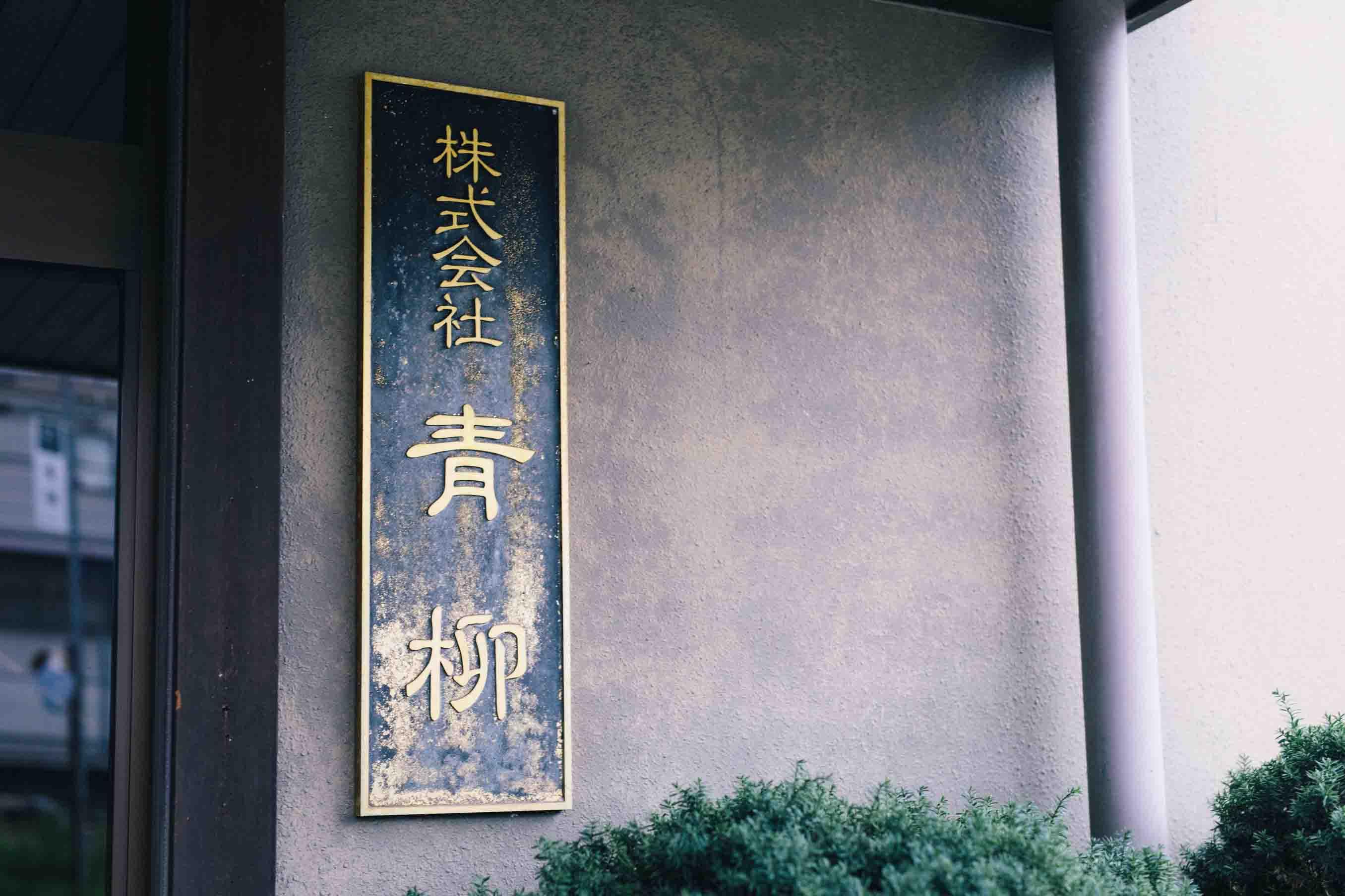 1938 (昭和13年) 創業、株式会社青柳