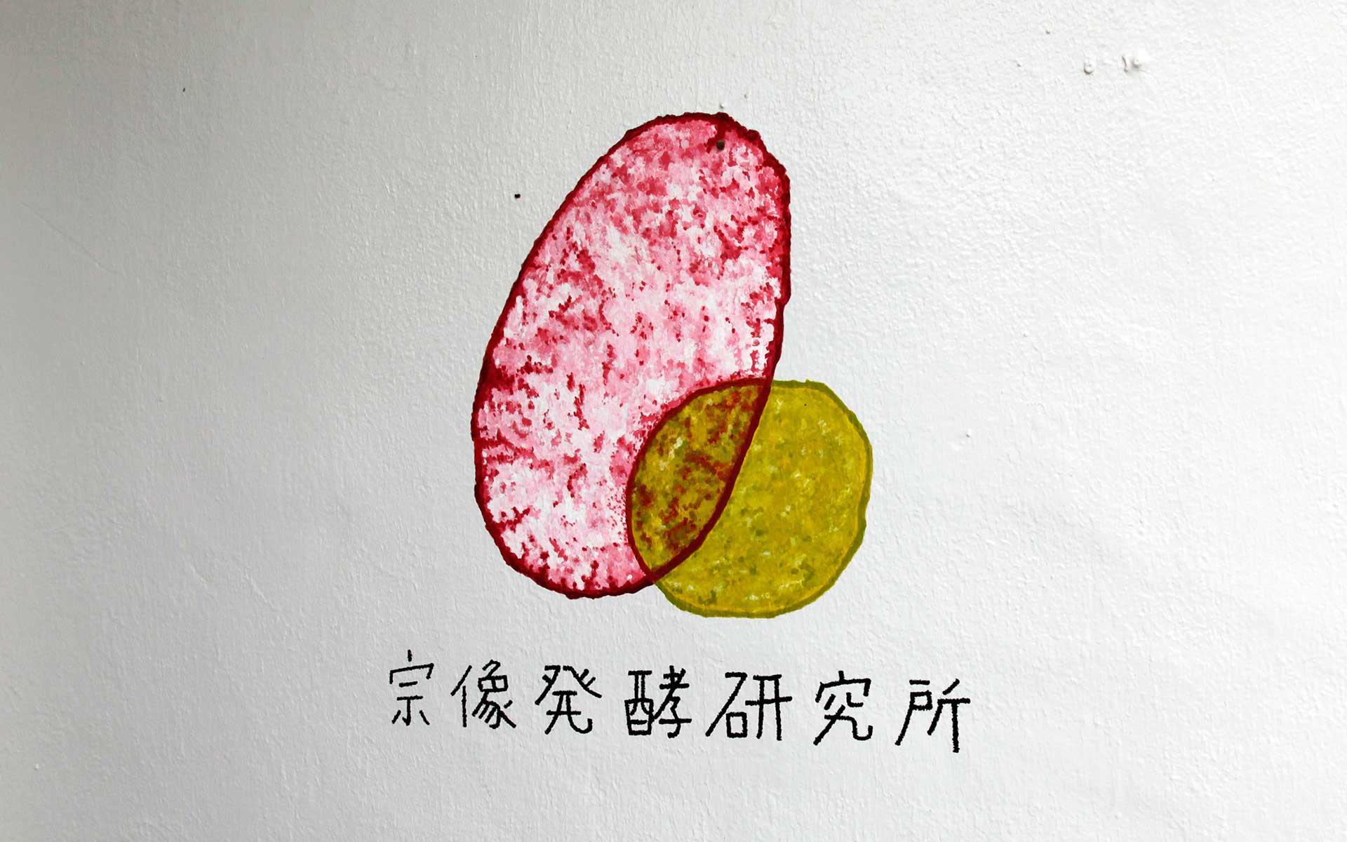 〈宗像堂〉の新しい施設〈宗像発酵研究所〉。ロゴデザインは〈minä perhonen〉皆川明さんによるもの