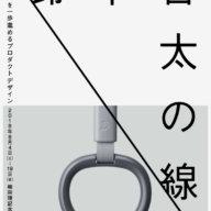 「富士山グラス」などを手がけた注目のプロダクトデザイナー、鈴木啓太の初個展が金沢で開催