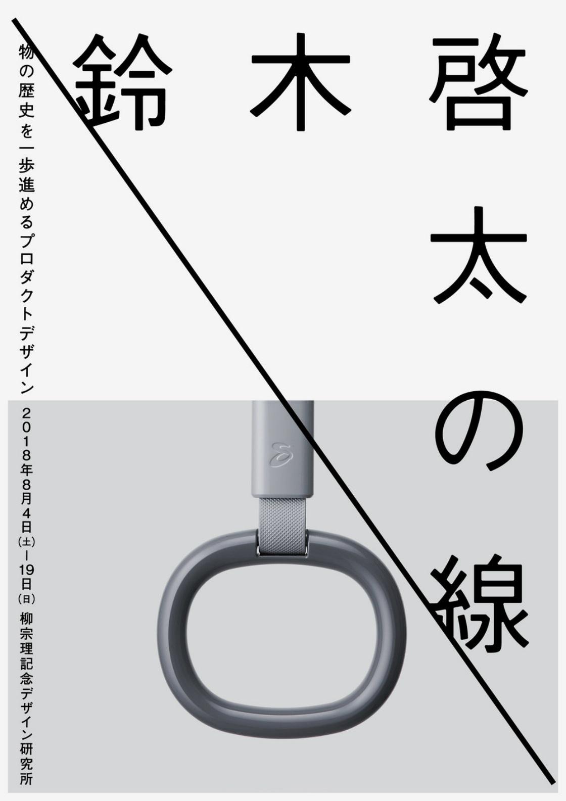 「鈴木啓太の線:LINE by Keita Suzuki」メインビジュアル