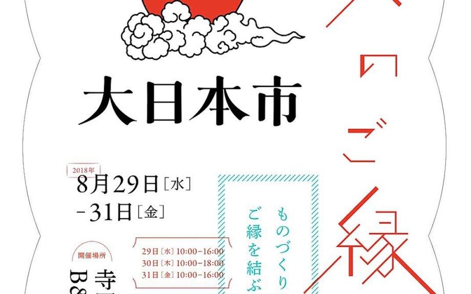 工芸の未来を背負う気鋭のブランドに出会う。合同展示会「大日本市」開催