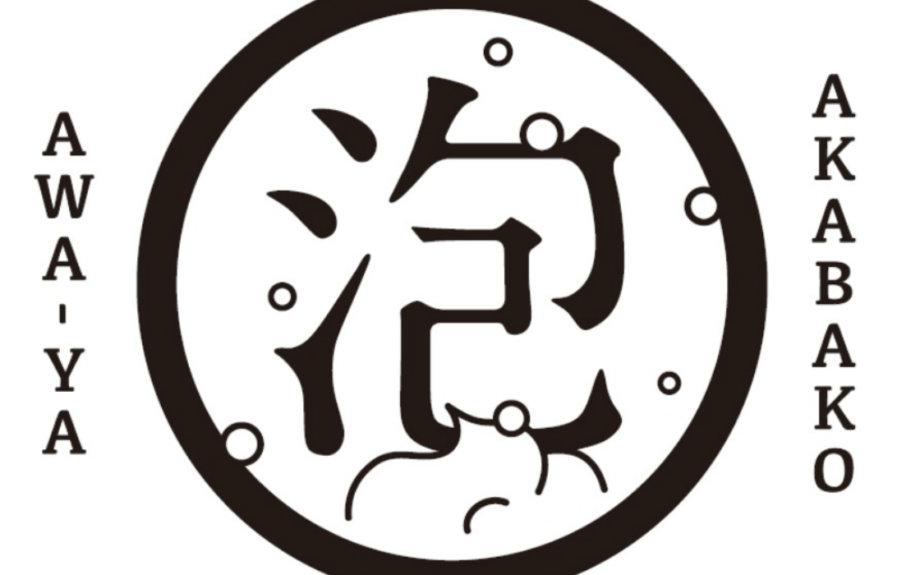 京都で牛乳石鹸「赤箱」の90周年を記念したショップ「赤箱AWA-YA 」が期間限定オープン