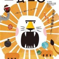 夏休みに親子で楽しめる!自由研究にもぴったりな工芸体験が金沢で開催中