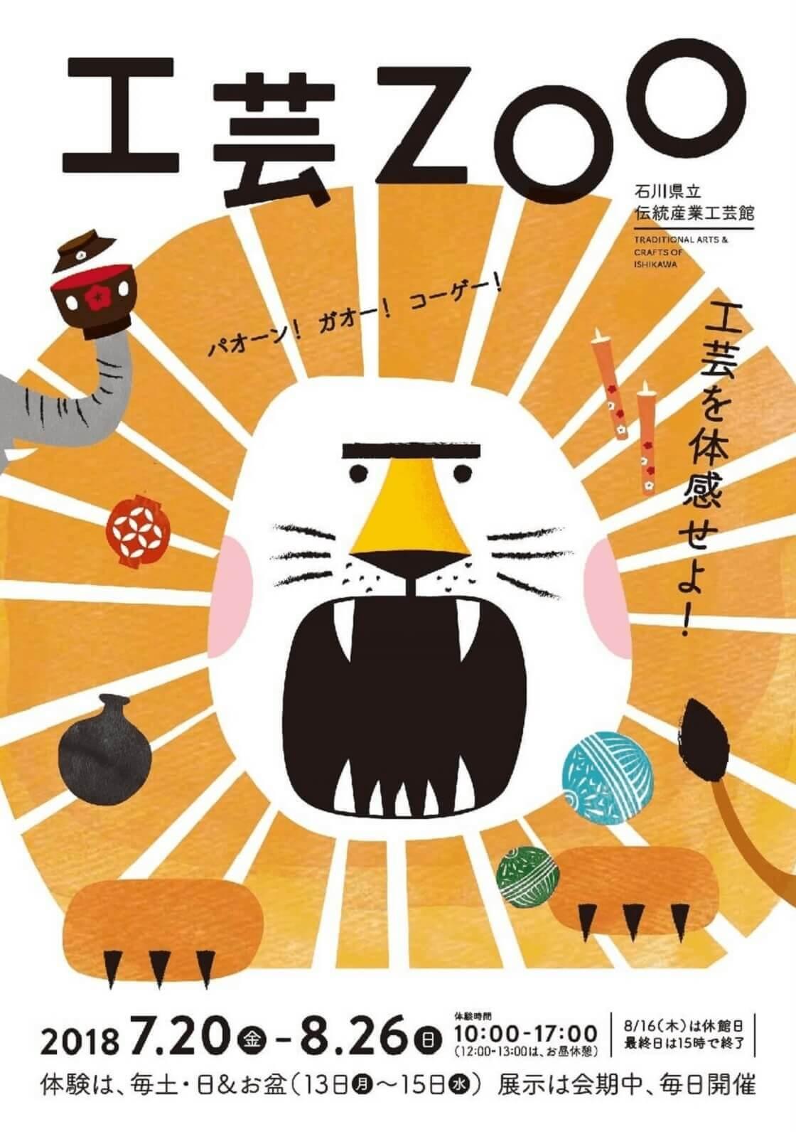 石川県伝統産業工芸館の工芸ZOOの伝統工芸体験のチラシ