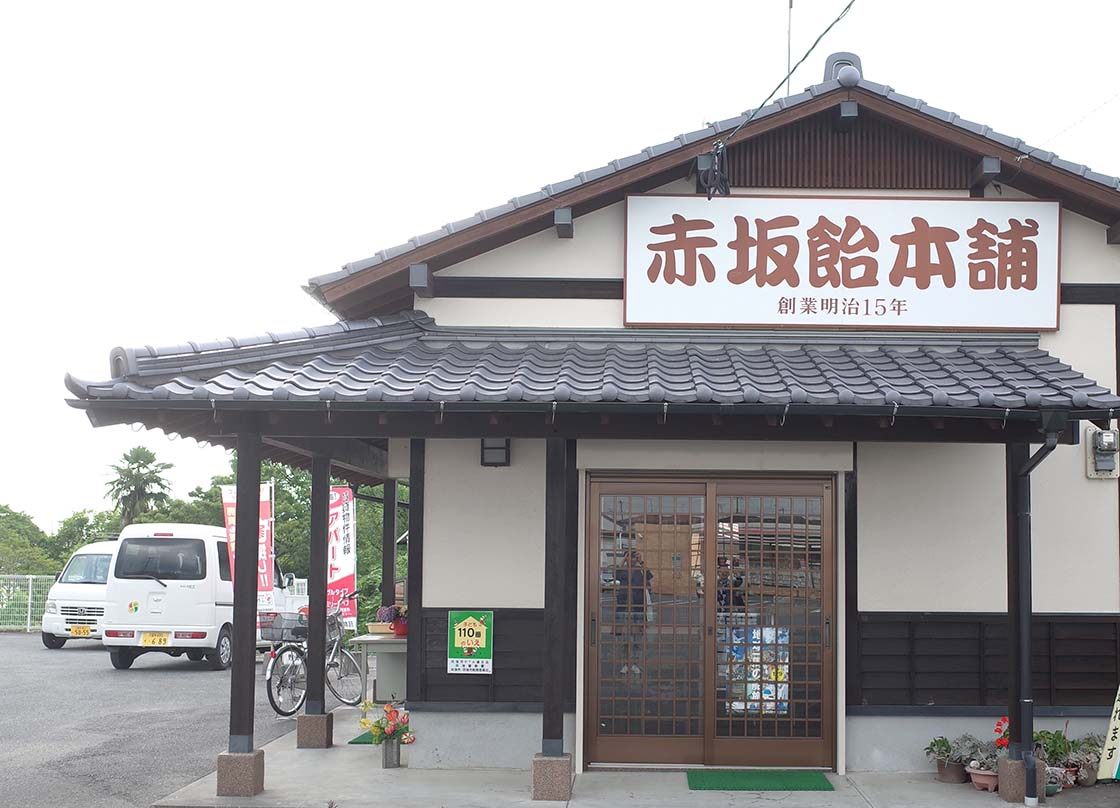 福岡県筑後市、明治初期創業の老舗飴屋「赤坂飴本舗」