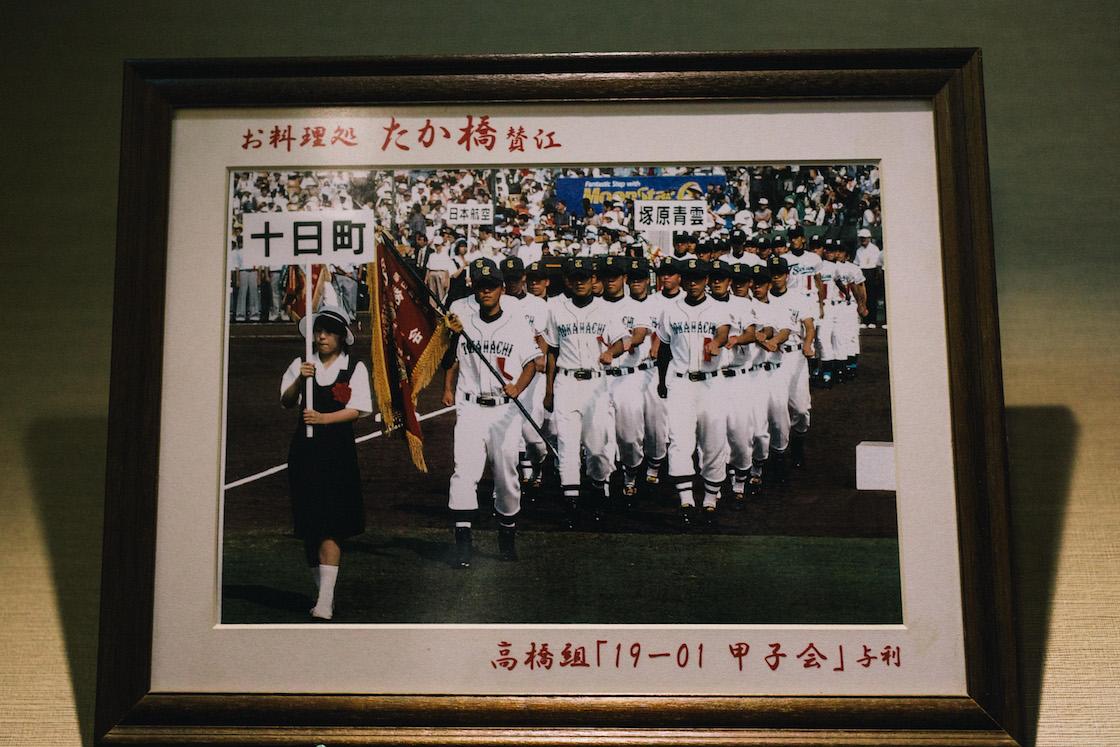 実は高橋さん、十日町市史上初、甲子園出場を果たした十日町高校の野球部キャプテンという経歴の持ち主