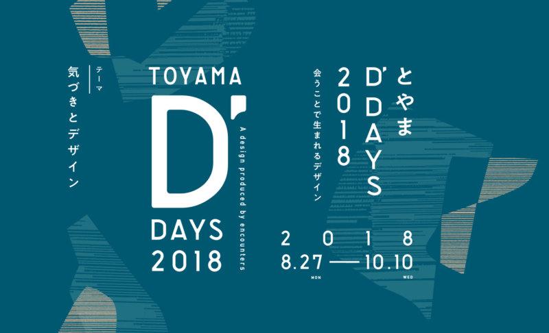 富山D'days