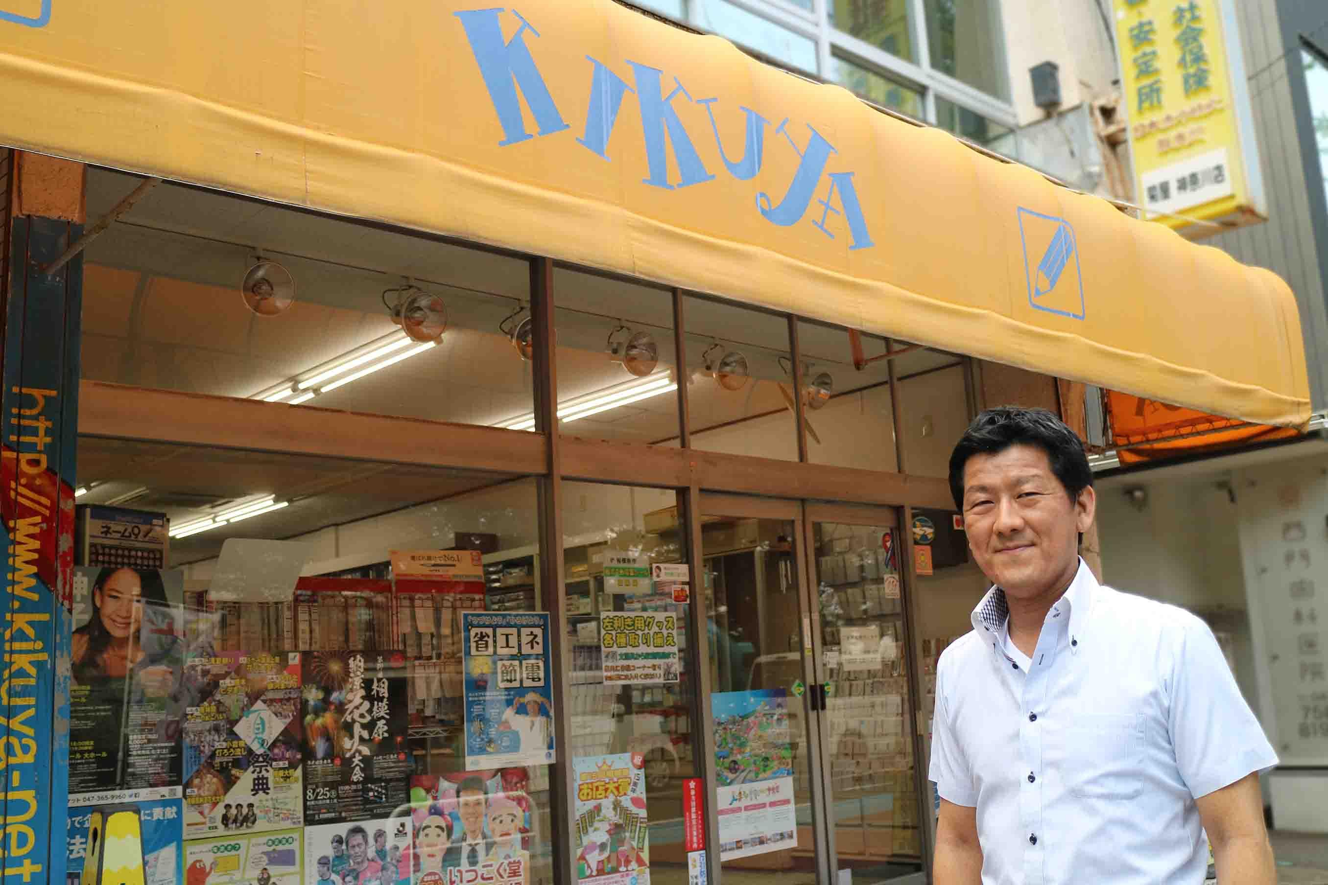1973年に開店以来40年以上の歴史を持つ文房具店「菊屋」(正式には菊屋浦上商事株式会社)浦上裕生さん