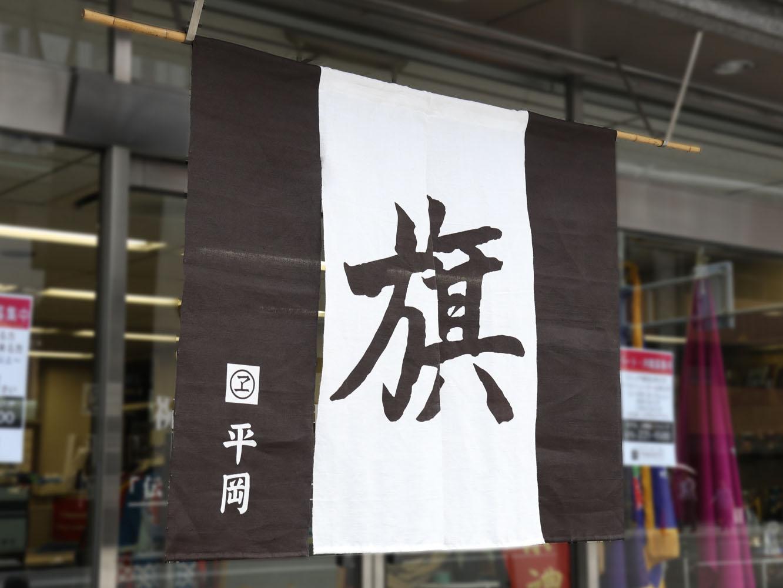 平岡旗製造株式会社