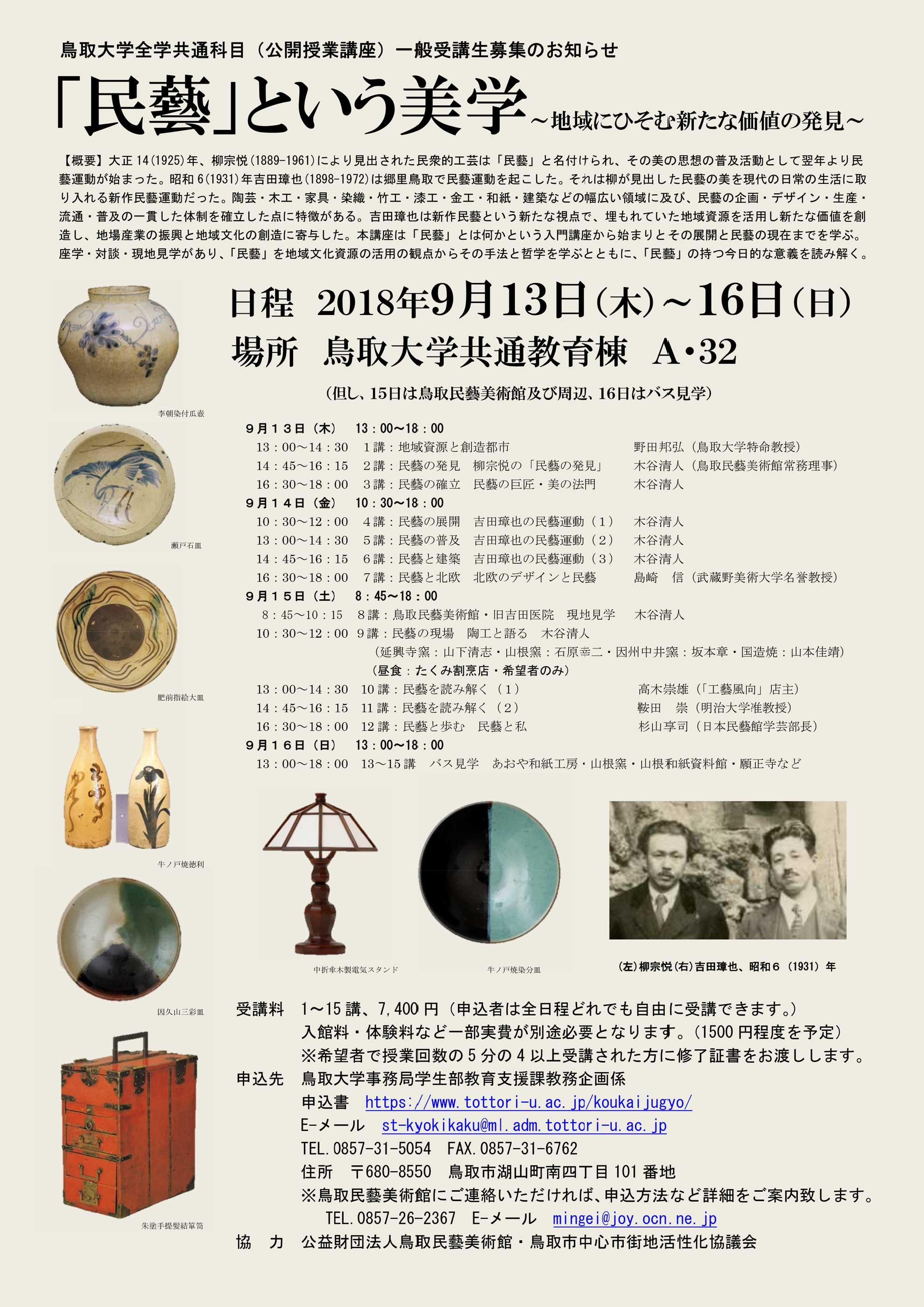 鳥取大学公開授業講座「民藝」という美学~地域にひそむ新たな価値の発見~