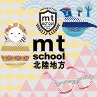 マステの学校「mt school」が鯖江の「PARK」で開催。鯖江ならではのワークショップも多数