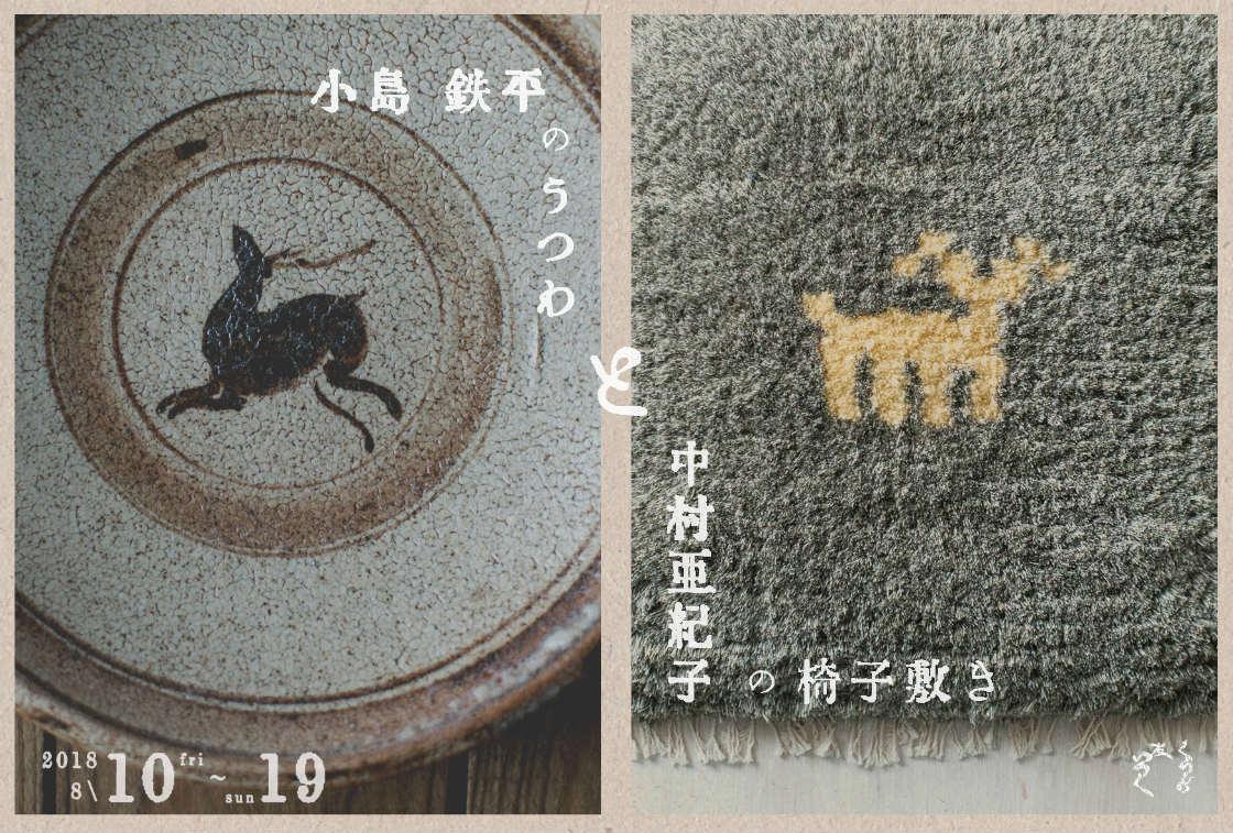小島鉄平のうつわと中村亜紀子の椅子敷き