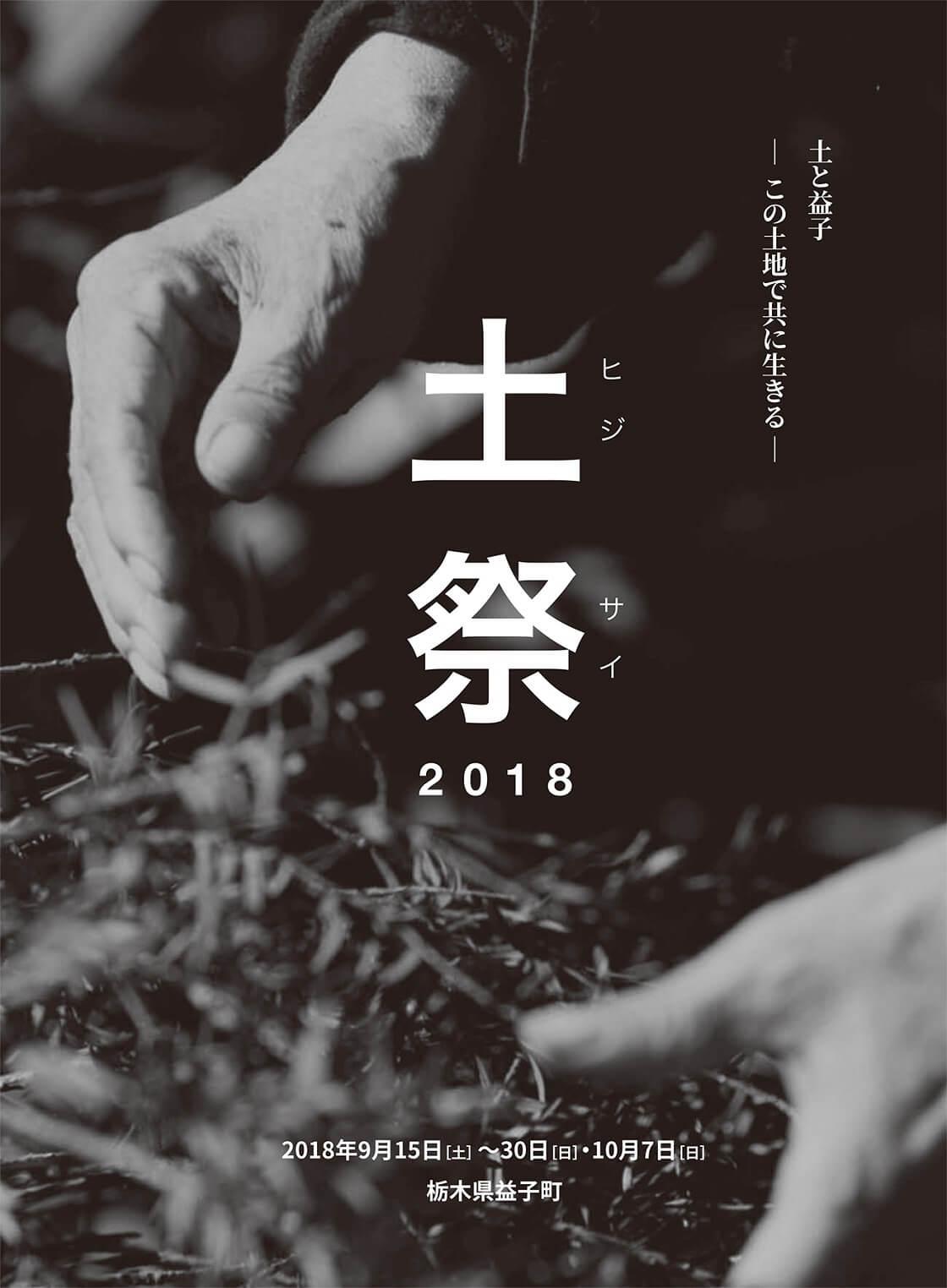 土祭2018のパンフレット