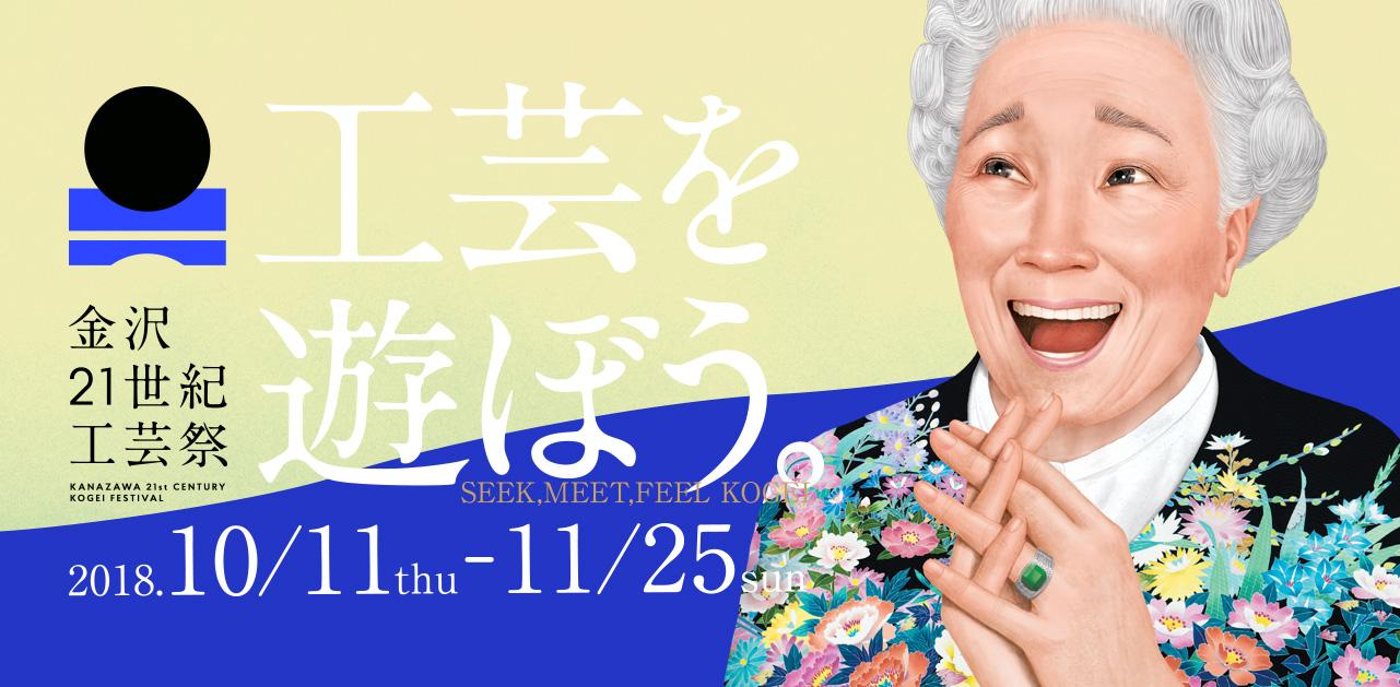 金沢21世紀工芸祭メイン画像
