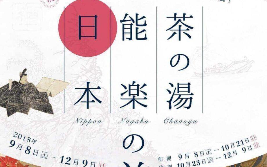 京都で貴重なコレクションに出会う。野村美術館の開館35周年名品展、9月8日(土)より開催