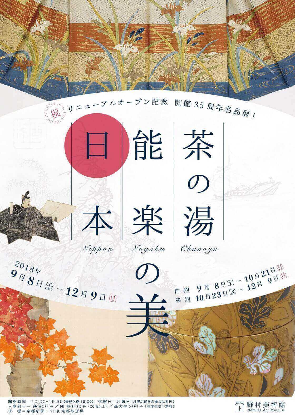 野村美術館の開館35周年名品展