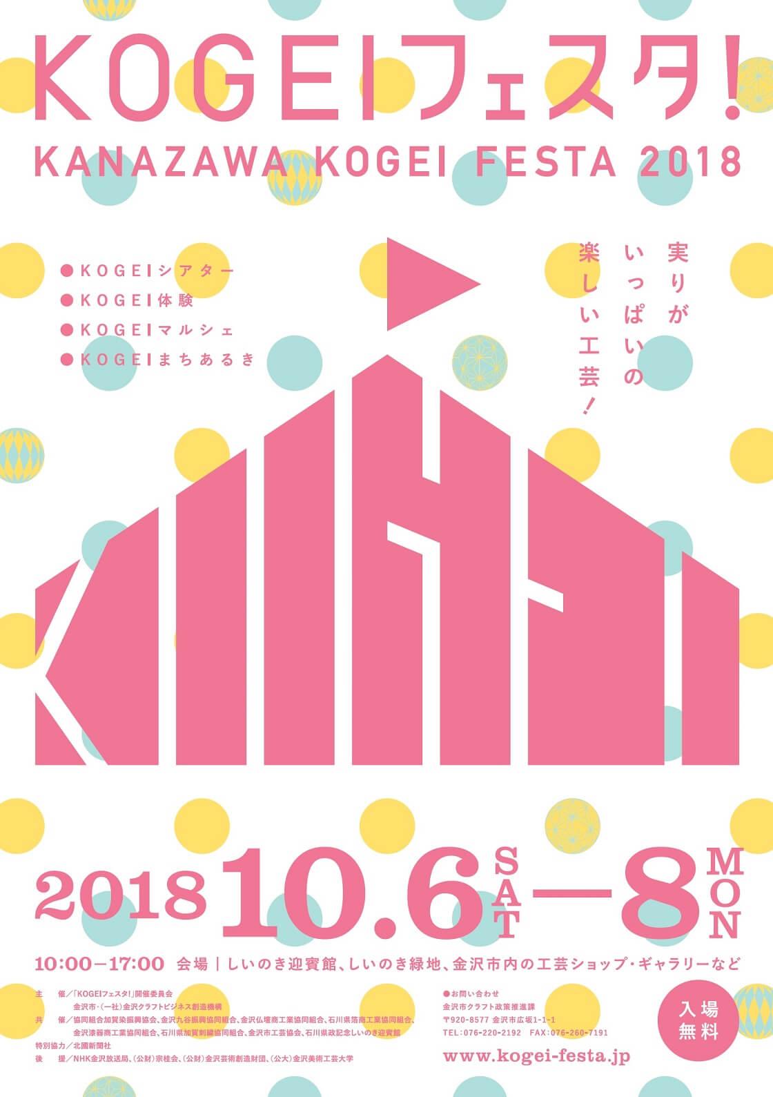 KOGEIフェスタのパンフレット