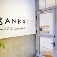 BANKOアーカイブデザインミュージアム