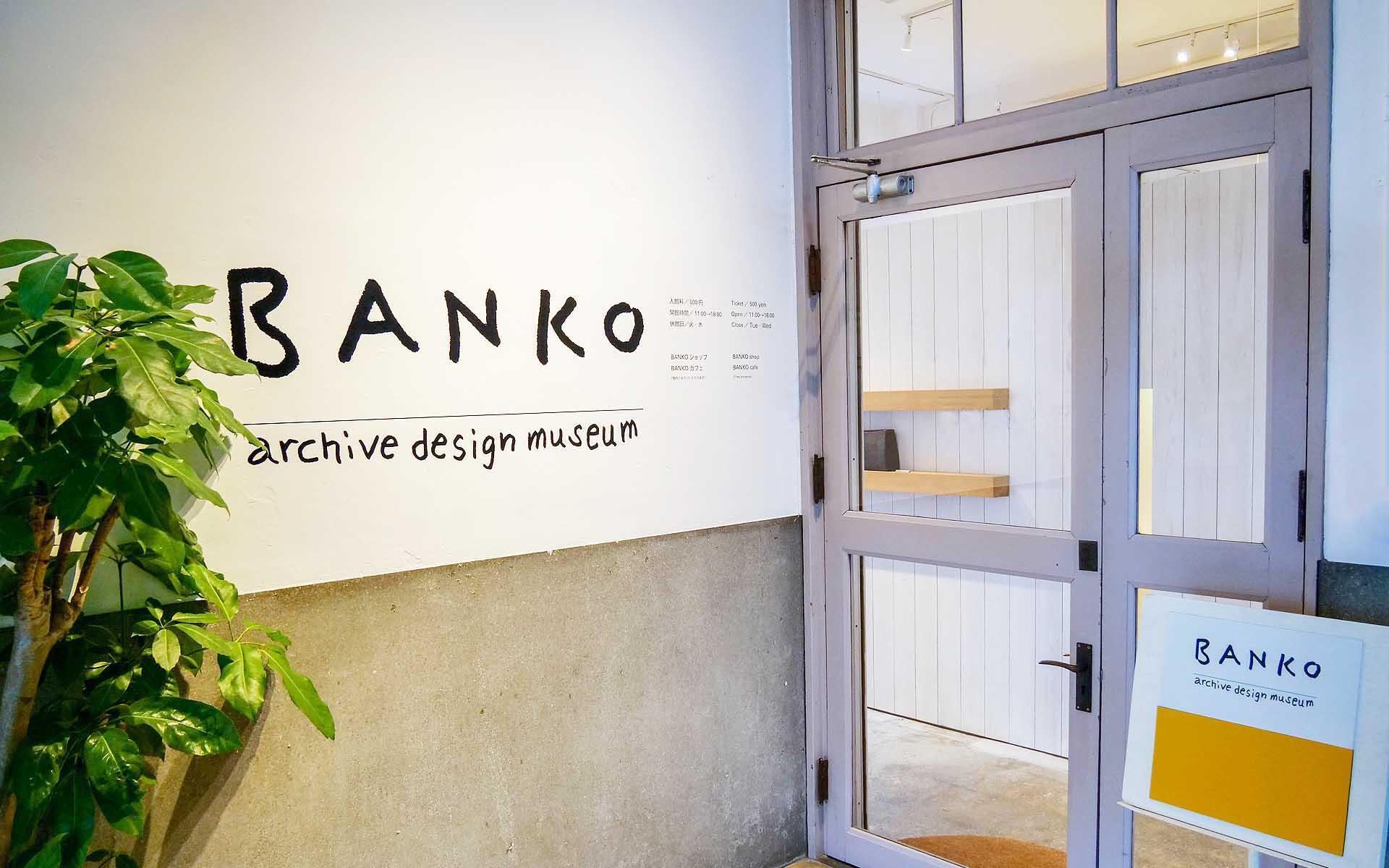 BANKO archive design museum