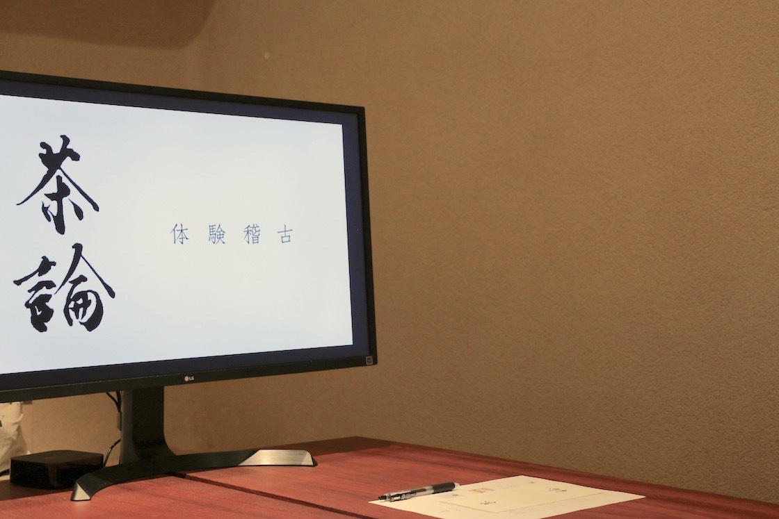 テーブルに、大きなテレビ画面。何から何まで「茶道」っぽくないですが‥‥!?