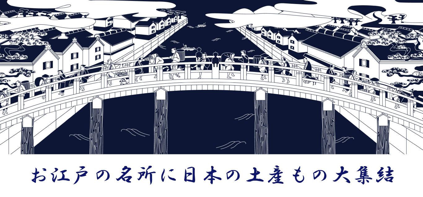 日本市 日本橋高島屋S.C.店のキービジュアル