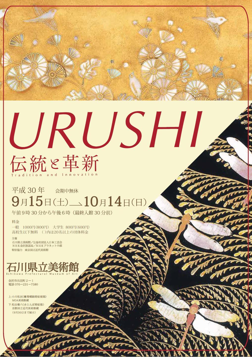 石川県立美術館 企画展「URUSHI 伝統と革新」