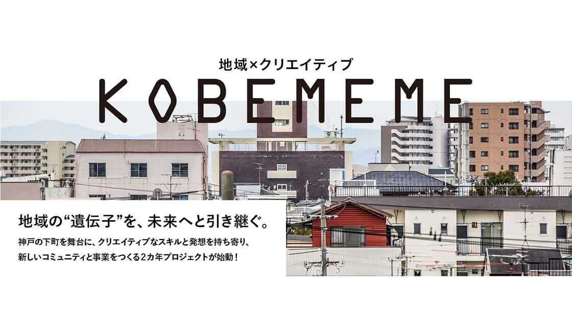 KOBE MEMEプロジェクト